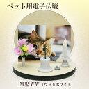 ペット用電子仏壇 愛彩シリーズ ウッドホワイト【国産品】1301a003c