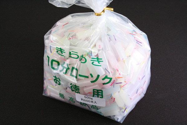 ろうそく 蝋燭 東亜ローソク ミニロウソク きらめき10分ローソク カラー お徳用(約600本入) 0306a003a