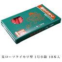 ろうそく 蝋燭 朱ローソクイカリ型 1号小箱 10本入【クリックポスト:送料200円】 0301a006a