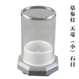 墓参用品 墓参灯 天竜(小)石目 1701a005a