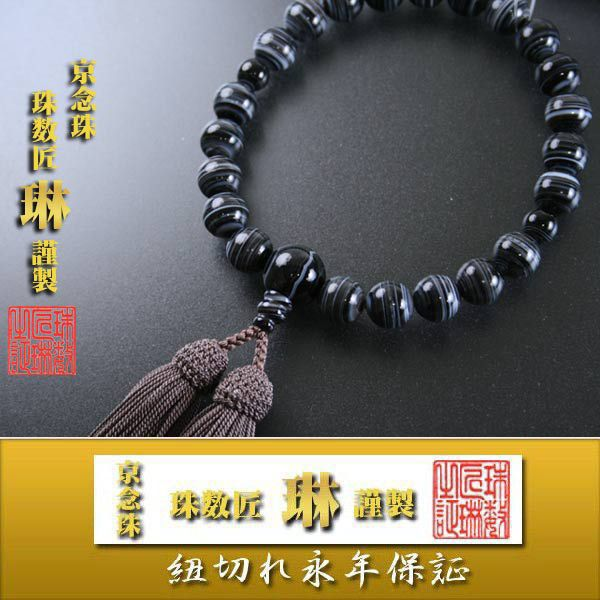数珠 男性用 黒縞瑪瑙(めのう)22玉 共仕立 正絹頭房 桐箱入 【smtb-TK】a041