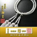 数珠 女性用 二連寸法切 本珊瑚6mm玉:正絹頭房(白色) 桐箱入 【smtb-TK】c019