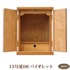 モダン仏壇 12号愛BR バイオレット 【国産品】 【smtb-TK】p025d01b