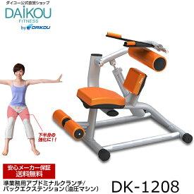 DAIKOU 機能訓練用油圧マシン GYMシリーズ ダイコー直営店 デイサービス トレーニングマシン フィットネスマシン アブドミナルクランチ/バックエクステンション DK-1208 サーキットトレーニング 筋トレ リハビリ特化型 高齢者