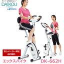 DAIKOU エアロ フィットネスバイク 家庭用 静音 アップライトバイク エックスバイク x-bike 折りたたみ 軽量 コンパク…