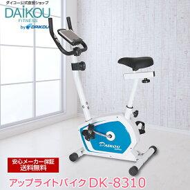 エアロ フィットネスバイク 家庭用 静音 マグネット式 アップライトバイク ダイコー直営店 DK-8310 ダイエット 健康器具 美脚 トレーニングマシン おすすめのトレーニングマシーン 自転車 自宅