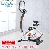 フィットネスバイクを選ぶならアップライトDK-8920ダイコー公式直販