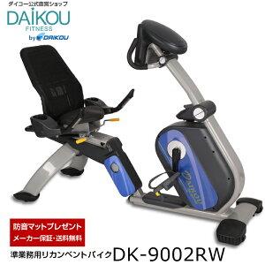 DAIKOU エアロ フィットネスバイク ダイコー直営店リカンベントバイク 準業務用 電動マグネット式 静音 高強度 DK-9002RW 背もたれシート 防音マットプレゼント 美脚 トレーニングマシン おすす
