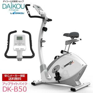 ダイコー エアロ フィットネスバイク DAIKOU直営店 家庭用 静音 マグネット式 アップライトバイク DK-B50 ダイエット 健康器具 美脚 トレーニングマシン おすすめのトレーニングマシーン 自宅
