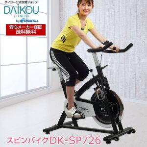 エアロ フィットネスバイク スピンバイク エクササイズバイク 家庭用 静音 摩擦式 DK-SP726 ダイコー直営店 ダイエット 美脚 自宅 トレーニングマシン トレーニングマシーン 脂肪燃焼 スピナ