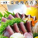【大熊】藁焼きカツオタタキ3節(700g) 個包装 戻り鰹