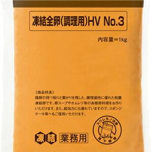 1332 凍結全卵(調理用)HV NO3 1kg キユーピー お手軽時短調理たまご 業務用食品 39ショップ