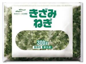 700 きざみねぎ(青ねぎ)300g マルハニチロ 業務用 冷凍食品 お惣菜 時短調理 トッピング 便利 39ショップ