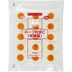 1307 ハーフたまご(半熟風) キユーピー お弁当 トッピング 自然解凍 業務用食品 39ショップ