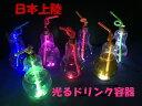 光るLED電球ボトル500ML イベント用 お祭り用 屋台 パーティー 飲料容器