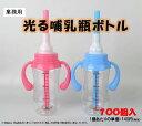 業務用【100個入】光る哺乳瓶ボトル 哺乳瓶ボトル コーティングジュース ポッピングボバ タピオカ フローズン …
