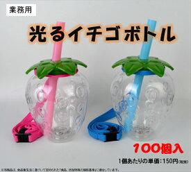 業務用【100個入】光るイチゴボトル コーティングジュース ポッピングボバ タピオカ フローズン 光る ボトル イベント お祭り 飲料容器 ドリンク容器 光る電球ボトル 電球ボトル※沖縄・離島・一部地域は追加送料がかかる場合があります。