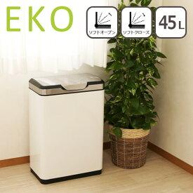 EKO ゴミ箱 45L タッチプロ ビン ホワイト ダストボックス イーケーオー ふた付き 北海道・沖縄は別途945円加算