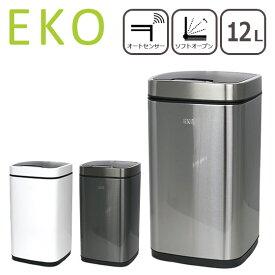 EKO ゴミ箱 12L エコスマートセンサービン 選べるカラー ダストボックス イーケーオー ふた付き 北海道・沖縄は別途945円加算