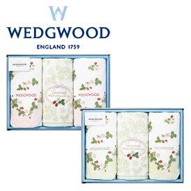 【Max1,000円OFFクーポン】WEDGWOOD(ウェッジウッド)ワイルドストロベリー フェイスタオル3枚セット 選べるカラー ギフト・のし可