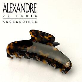 アレクサンドル ドゥ パリ ヘアクリップ(L) ALEXANDRE DE PARIS べっ甲風 ACCL-7706-W バンスクリップ ギフト可 ブランド 髪飾り 通販 でお得