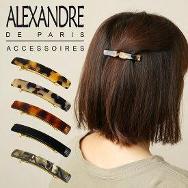 【Max1,000円OFFクーポン】アレクサンドルドゥパリ バレッタ Basic Classique Barrette 6cm AA6-735 ギフト可