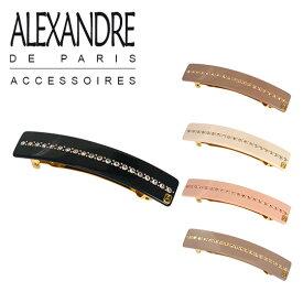 アレクサンドル ドゥ パリ バレッタ ヘアアクセサリー ALEXANDRE DE PARIS ICONE 選べる5カラー ミス アレクサンドル ギフト可 ブランド髪飾り