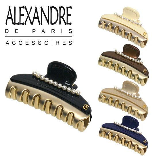 アレクサンドル ドゥ パリ ヘアクリップ(M) ヘアアクセサリー7.5cm パール付 ALEXANDRE DE PARIS 選べるカラー ギフト可 ブランド髪飾り通販