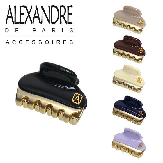アレクサンドルドゥパリ ヘアクリップ 3cm ミニクリップ ヘアアクセサリー ALEXANDRE DE PARIS 選べるカラー ギフト可 ブランド髪飾り通販