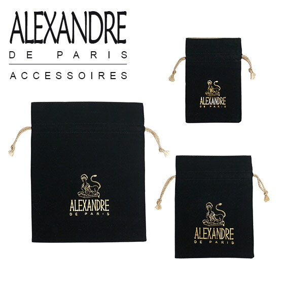 【Max1,000円OFFクーポン】アレクサンドル ドゥ パリ ヘアアクセサリー専用収納袋 ALEXANDRE DE PARIS 巾着袋 選べるサイズ
