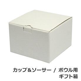カップ&ソーサー ・ボウル専用 ギフト箱 GF3