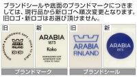 アラビア(Arabia)ココ(koko)ボウル250ml選べるカラー北欧フィンランド食器Arabia食器洗い機対応ギフト・のし可GF3