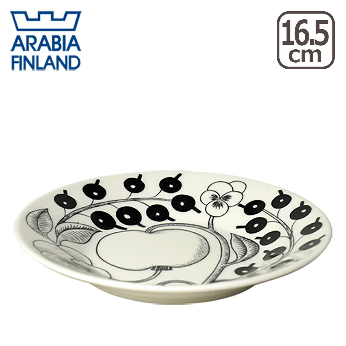 アラビア(Arabia) ブラックパラティッシ(ブラック パラティッシ) 16.5cmプレート 皿 (Paratiisi) 北欧 フィンランド 食器