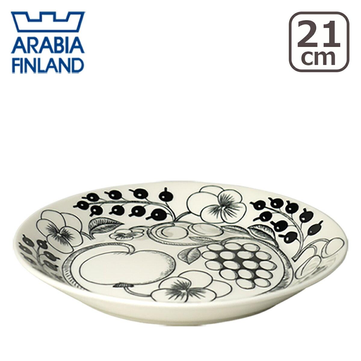 アラビア Arabia ブラック パラティッシ (ブラックパラティッシ) 21cm プレート (Paratiisi) 北欧食器 フィンランド
