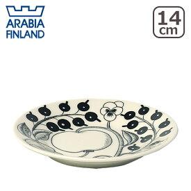 アラビア(Arabia) ブラックパラティッシ(ブラック パラティッシ) 14cmプレート (Paratiisi) 北欧 食器