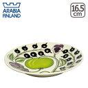 アラビア(Arabia) パラティッシ(Paratiisi) パープル 16.5cmプレート 北欧 フィンランド 食器 (Purple)