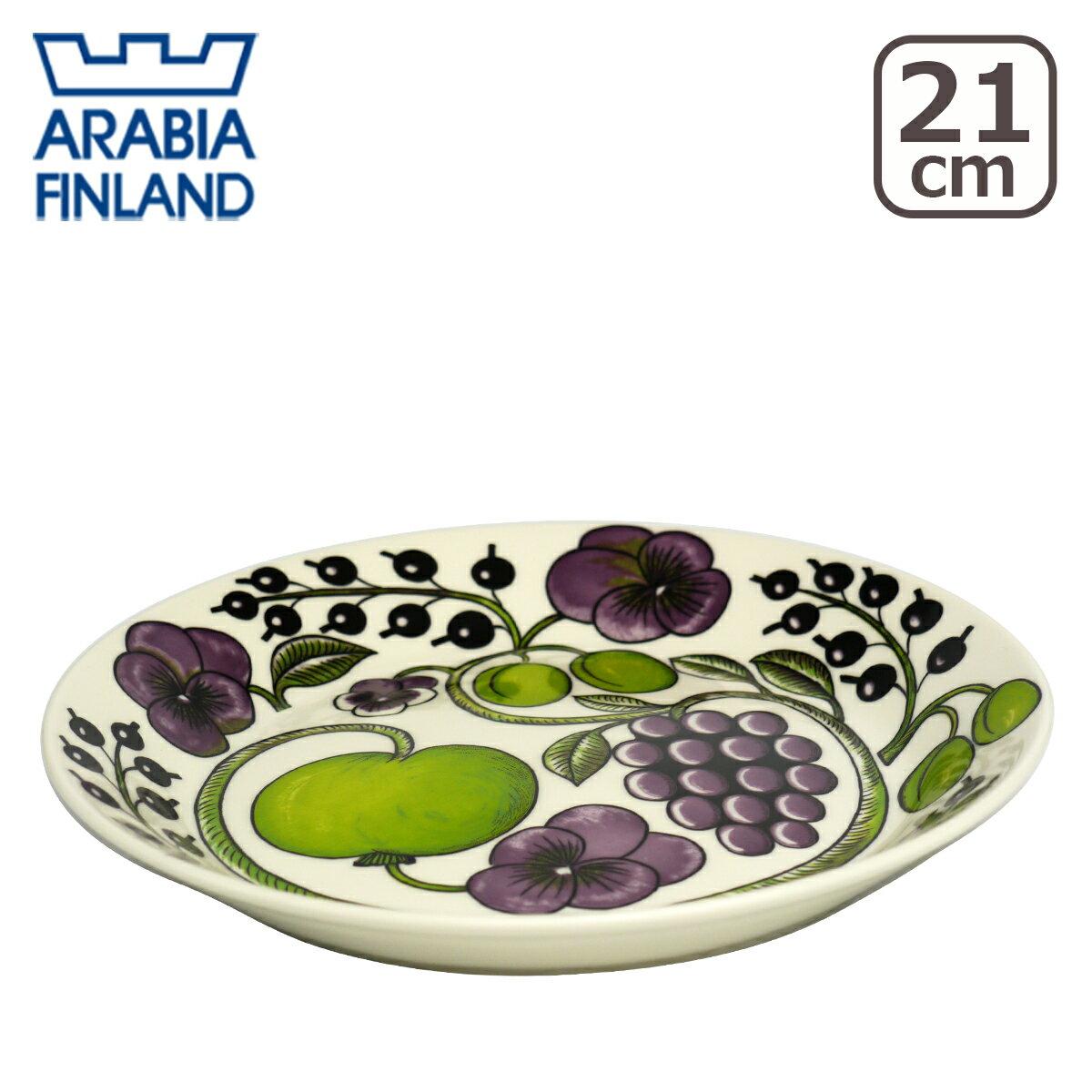 アラビア(Arabia) パラティッシ(Paratiisi) パープル 21cmプレート 北欧 フィンランド 食器 (Purple)