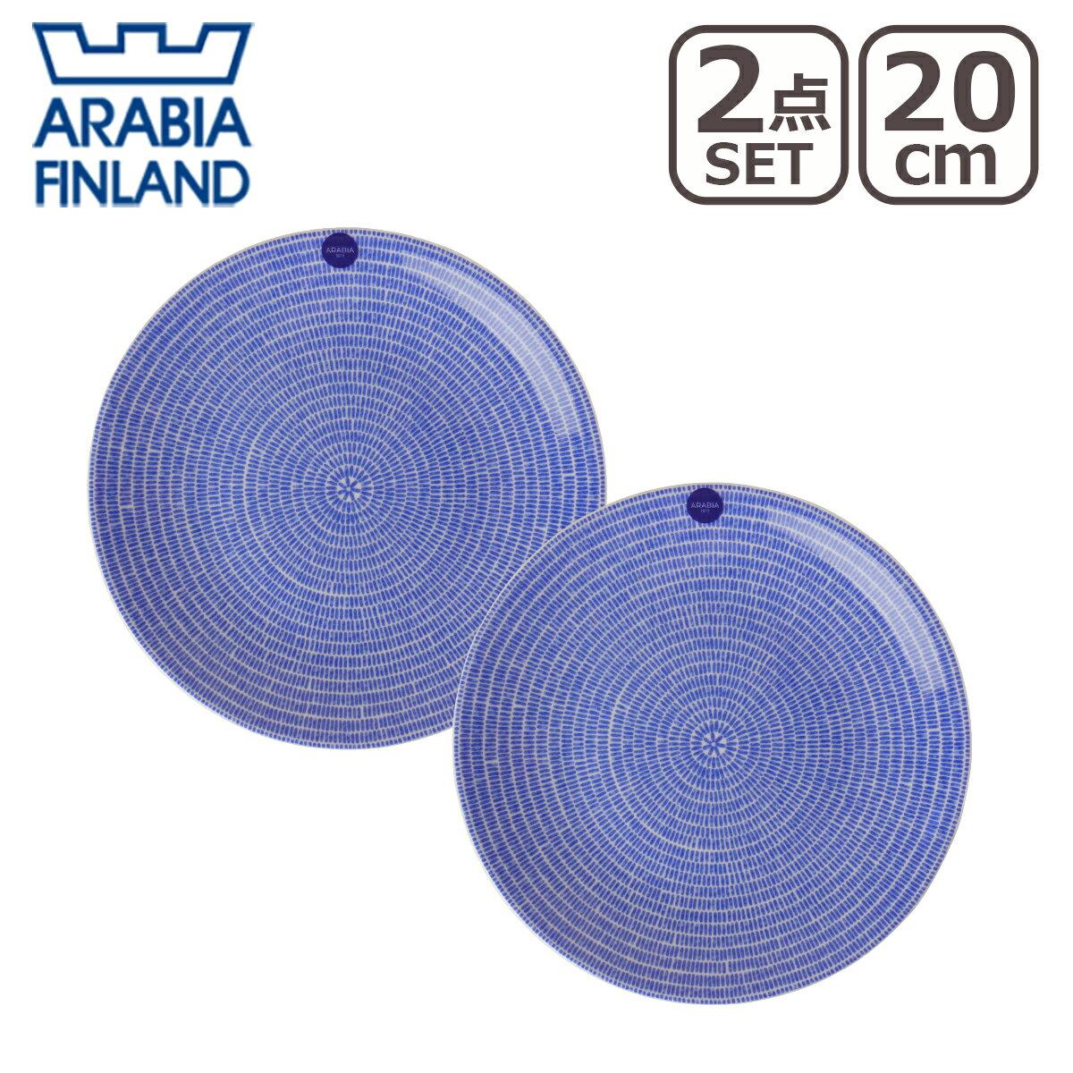 アラビア(Arabia) 24h Avec アベック 20cm プレート ブルー 2点セット blue 北欧 フィンランド 食器 Arabia 食器洗い機 対応