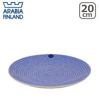 Arabia(アラビア)24hAvec(アベック)20cmプレートブルー☆北欧食器