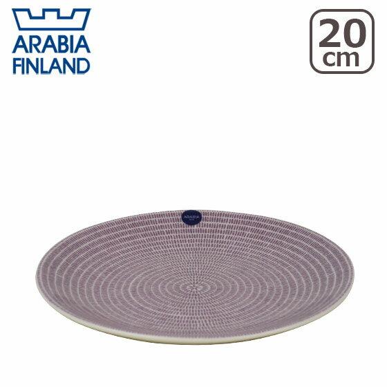 アラビア(Arabia) 24h Avec アベック 20cm プレート パープル purple 北欧 フィンランド 食器 Arabia 食器洗い機 対応