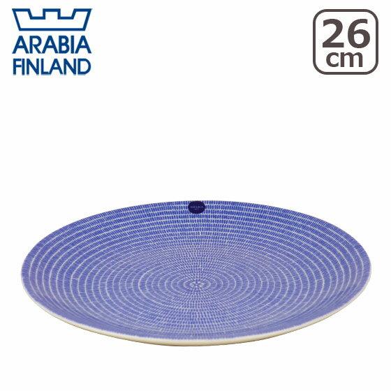 【Max1,000円OFFクーポン】アラビア(Arabia) アベック 24h Avec 26cm プレート ブルー 北欧 食器