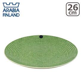 アラビア(Arabia) アベック 24h Avec 26cm プレート グラスグリーン 北欧 食器