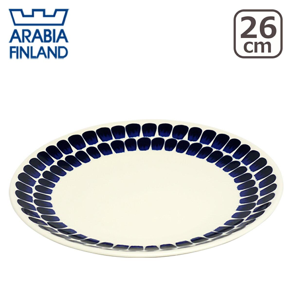 アラビア(Arabia ) 24h トゥオキオ (TUOKIO) 26cmプレート コバルトブルー 北欧 食器