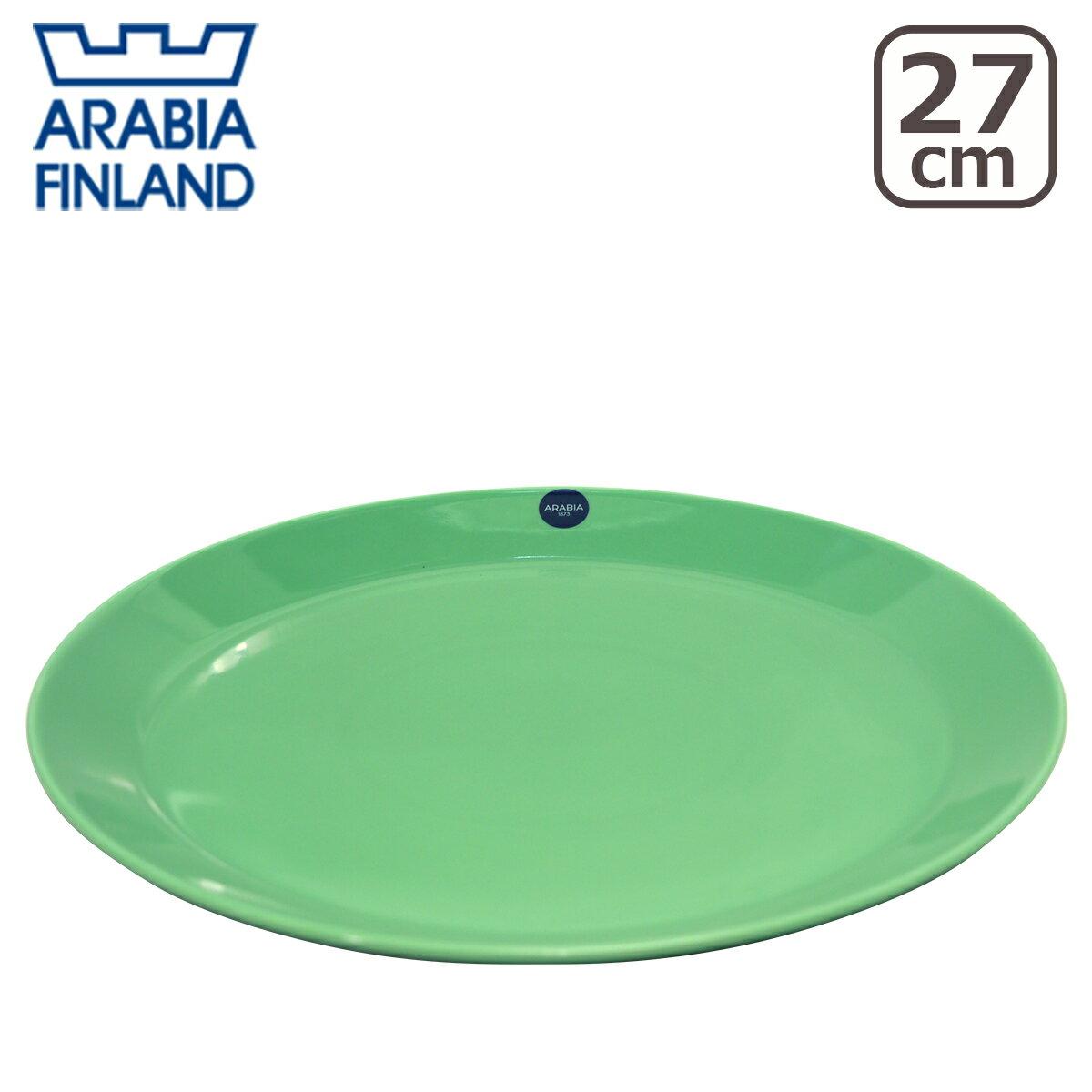 アラビア(Arabia) ココ(koko) 27cm プレート メドウ 北欧 食器