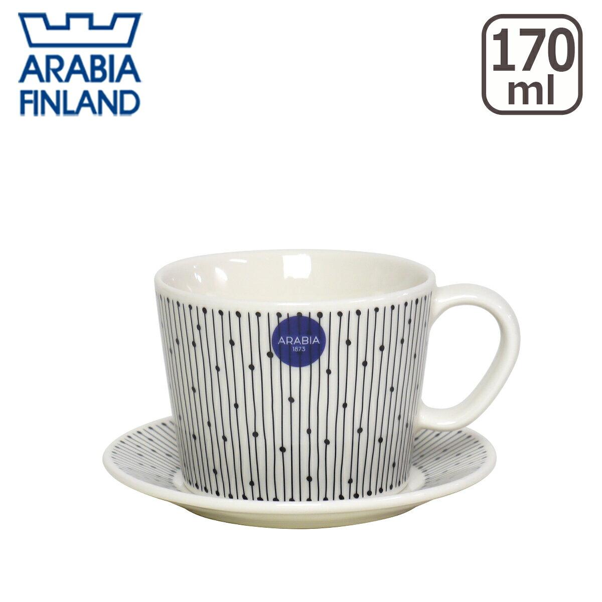 【3%offクーポン】アラビア(Arabia) マイニオ(Mainio) SARASTUS コーヒーカップ&ソーサー 北欧 フィンランド 食器 Arabia 食器洗い機 対応 ギフト・のし可 GF3