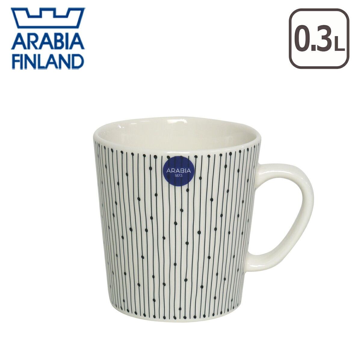 【Max1,000円OFFクーポン】アラビア(Arabia) マイニオ(Mainio) SARASTUS マグ 0.3L 北欧 フィンランド 食器 Arabia 食器洗い機 対応 ギフト・のし可 GF1