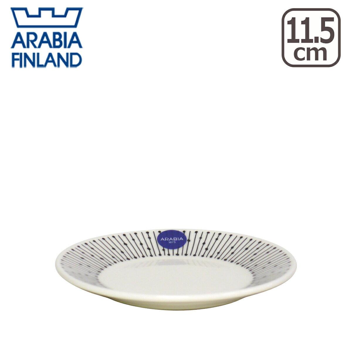 アラビア(Arabia) マイニオ(Mainio) SARASTUS プレート11.5cm 北欧 フィンランド 食器 Arabia 食器洗い機 対応