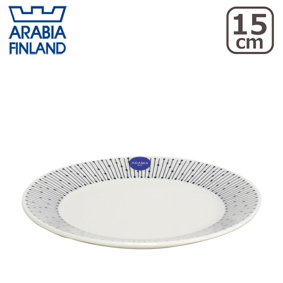 アラビア(Arabia) マイニオ(Mainio) SARASTUS プレート15cm 北欧 フィンランド 食器 Arabia 食器洗い機 対応