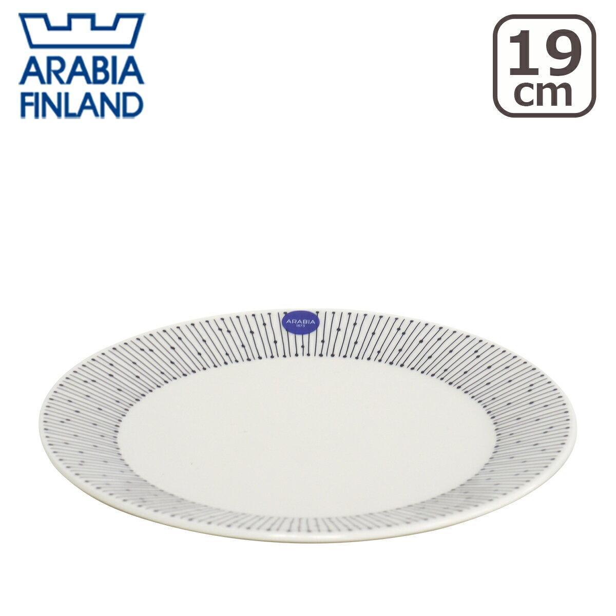 アラビア(Arabia) マイニオ(Mainio) SARASTUS プレート19cm 北欧 フィンランド 食器 Arabia 食器洗い機 対応