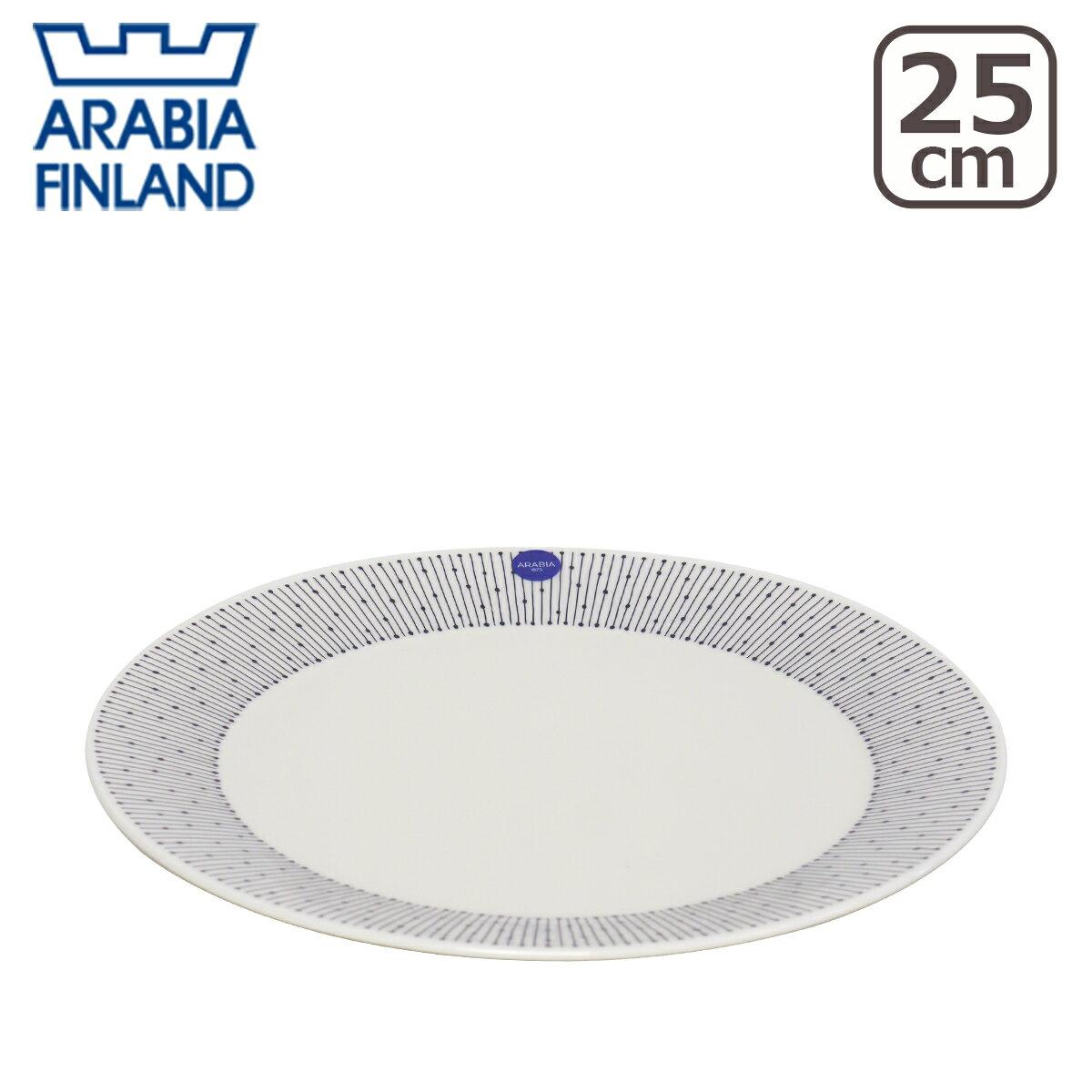 アラビア(Arabia) マイニオ(Mainio) SARASTUS プレート25cm 北欧 フィンランド 食器 Arabia 食器洗い機 対応
